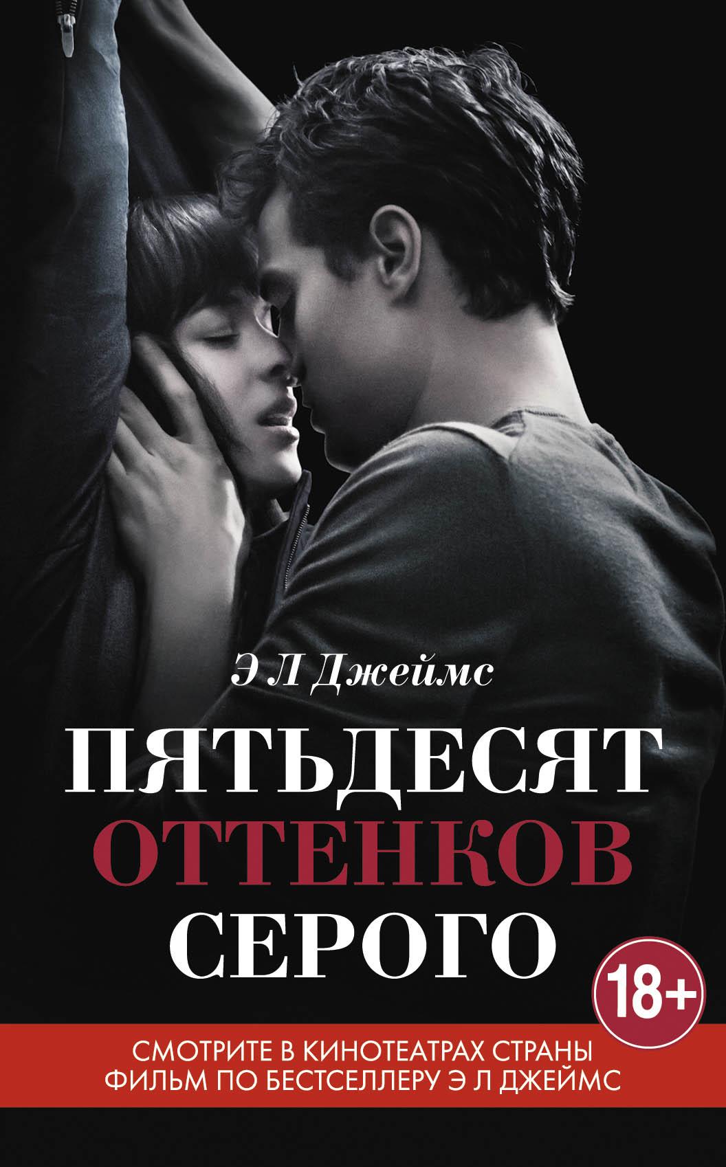 Пятьдесят оттенков свободы / fifty shades freed (2018) скачать.