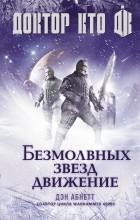 Дэн Абнетт - Доктор Кто. Безмолвных звезд движение