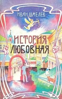 Иван Шмелёв - История любовная