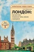 О. В. Афанасьева - Лондон. Игра престолов, театральные тайны, маньяки и привидения