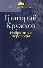 Григорий Кружков - Избранные переводы. В 2 томах. Том 2