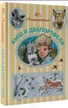 Юз Алешковский - Кыш и Двапортфеля