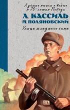 Лев Кассиль, Макс Поляновский - Улица младшего сына