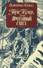 Джеймс Крюс - Тим Талер, или Проданный смех