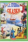 Александр Пушкин - Сказки (сборник)