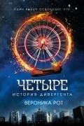 Вероника Рот - Четыре. История дивергента (сборник)