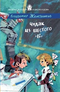 Владимир Железников - Чудак из шестого