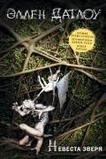 Антология - Невеста зверя (сборник)