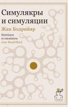 Жан Бодрийяр - Симулякры и симуляции