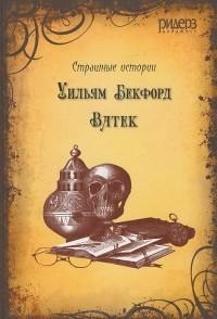 Уильям Бекфорд - Ватек