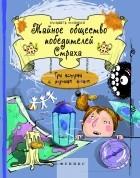 Елизавета Филоненко - Тайное общество победителей Страха: три истории с хорошим концом