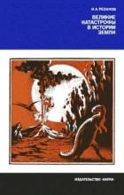 Игорь Резанов - Великие катастрофы в истории Земли