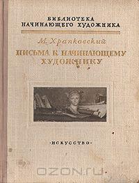 М. Б. Храпковский - Письма к начинающему художнику