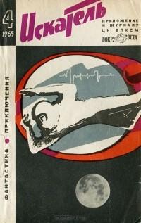 - Искатель, №4, 1965 (сборник)