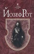 Йозеф Рот - Иов (сборник)
