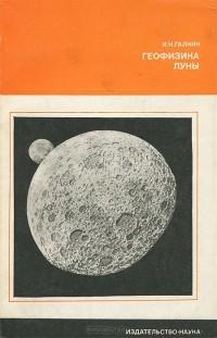 Игорь Галкин - Геофизика Луны