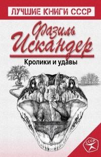 Фазиль Искандер - Кролики и удавы (сборник)