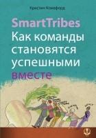 Комафорд К. - SmartTribes. Как команды становятся успешными вместе