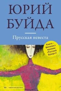 Юрий Буйда - Прусская невеста (сборник)