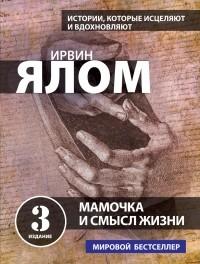 Ирвин Ялом - Мамочка и смысл жизни