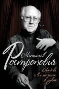 - Мстислав Ростропович. Любовь с виолончелью в руках