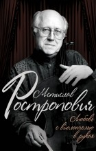 Афанасьева О.В. - Мстислав Ростропович. Любовь с виолончелью в руках