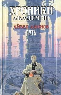Айзек Азимов - Хроники к Академии: Путь к Академии