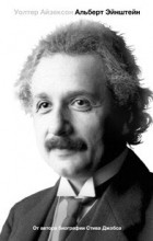 Уолтер Айзексон - Эйнштейн. Его жизнь и его Вселенная