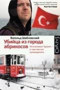 Витольд Шабловский - Убийца из города абрикосов. Незнакомая Турция — о чем молчат путеводители