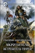 Григорий Шаргородский - Укротитель. Истребитель тварей