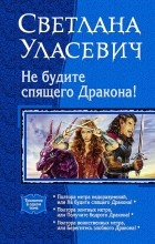 Светлана Уласевич - Не будите спящего дракона! (сборник)