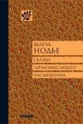 Шарль Нодье - Сказки здравомыслящего насмешника (сборник)