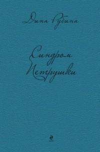 Дина Рубина - Синдром Петрушки
