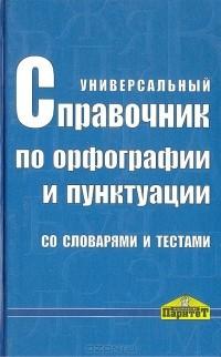- Универсальный справочник по орфографии и пунктуации со словарями и тестами