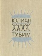 Юлиан Тувим - Юлиан Тувим. Стихи