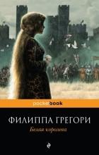 Филиппа Грегори - Белая королева