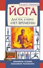 "Левшинов А.А. — Йога. Для тех, у кого ""нет времени"". Минимум усилий, максимум результата!"