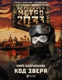 Кира Иларионова - Метро 2033. Код зверя