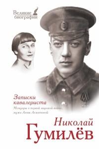 Николай Гумилёв - Записки кавалериста: мемуары о первой мировой войне