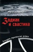 - Зодиак и свастика (сборник)