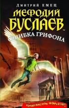 Дмитрий Емец - Мефодий Буслаев. Ошибка Грифона