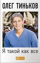 Олег Тиньков - Я такой как все