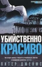 Питер Джеймс - Убийственно красиво