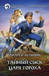 Андрей Белянин - Тайный сыск царя Гороха (сборник)