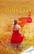 Барбара Фритти - Две тайны, три сестры
