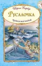 Барбер Ш. - Русалочка (сборник)