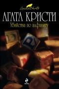 Агата Кристи - Убийства по алфавиту