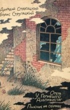Аркадий Стругацкий, Борис Стругацкий - Отель «У Погибшего Альпиниста». Пикник на обочине (сборник)