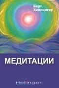 Берт Хеллингер - Медитации