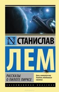 Станислав Лем - Рассказы о пилоте Пирксе (сборник)